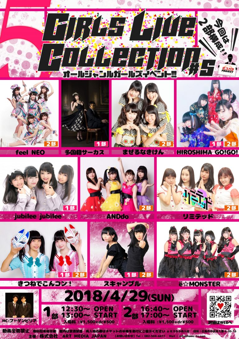 Girls Live Collection #5